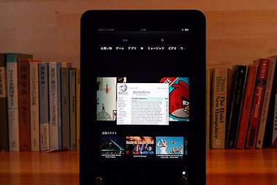 Report: Amazon Developing Way for Stores to Use Kindle at Checkout