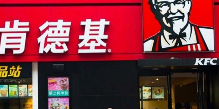 KFC estrena teléfono celular, ¿lo comprarías?