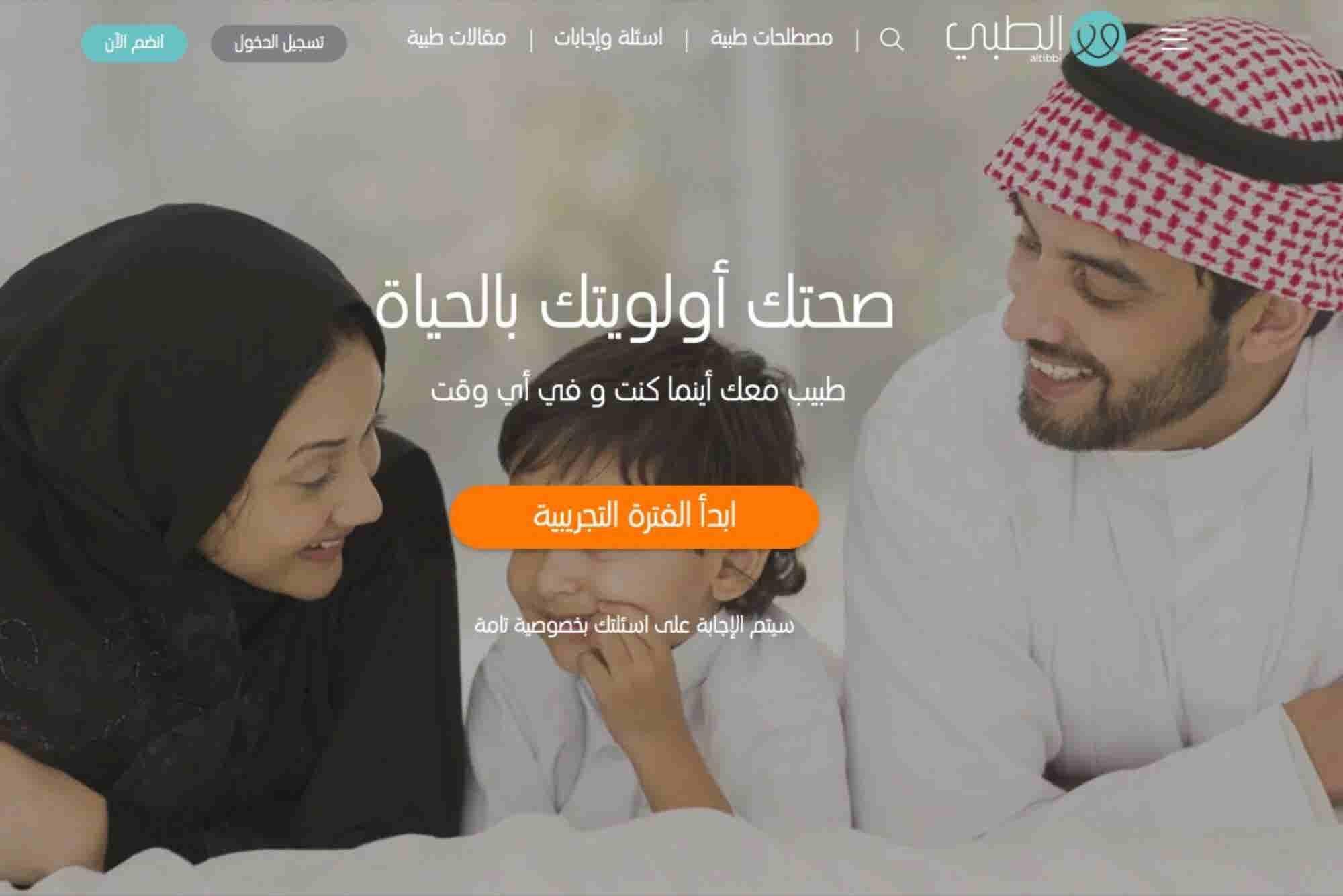 HealthTech Startup Altibbi Raises US$6.5 Million From DASH Ventures, MEVP And Others