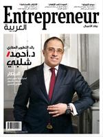 Entrepreneur Al Arabiya Edition: January 2021