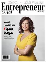 Entrepreneur Al Arabiya版:4月2021年4月