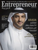 Entrepreneur Al Arabiya Edition: December 2017