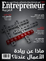 Entrepreneur Al Arabiya Edition: May 2018