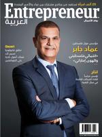 Entrepreneur Al Arabiya Edition: July 2018