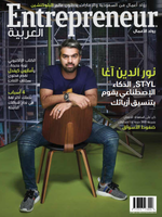 Entrepreneur Al Arabiya Edition: September 2018