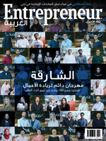 Entrepreneur Al Arabiya Edition: November 2018
