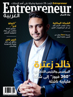 Entrepreneur Al Arabiya Edition: December 2018