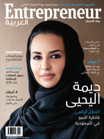 Entrepreneur Al Arabiya Edition: February 2019