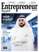 Entrepreneur Al Arabiya Edition: January 2020