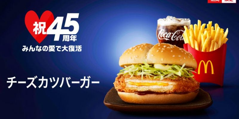 Cheese Katsu Burger, McDonald's, Japan