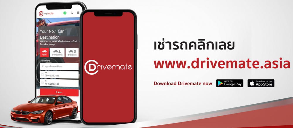 Thailand's Drivemate