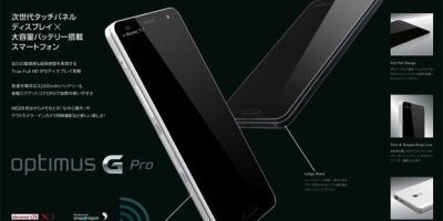 LG Optimus G Pro will be one of the most powerful phones you can buy this year